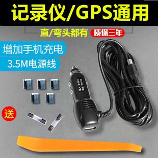 行车记录仪电源线通用导航仪充电器数据连接线usb点烟器车充插头