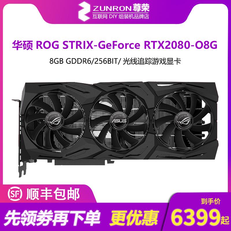Asus/华硕ROG STRIX-RTX 2080-O8G-GAMING猛禽/A8G/华硕雪豹RTX2080-O8G/A8G台式机电脑游戏显卡