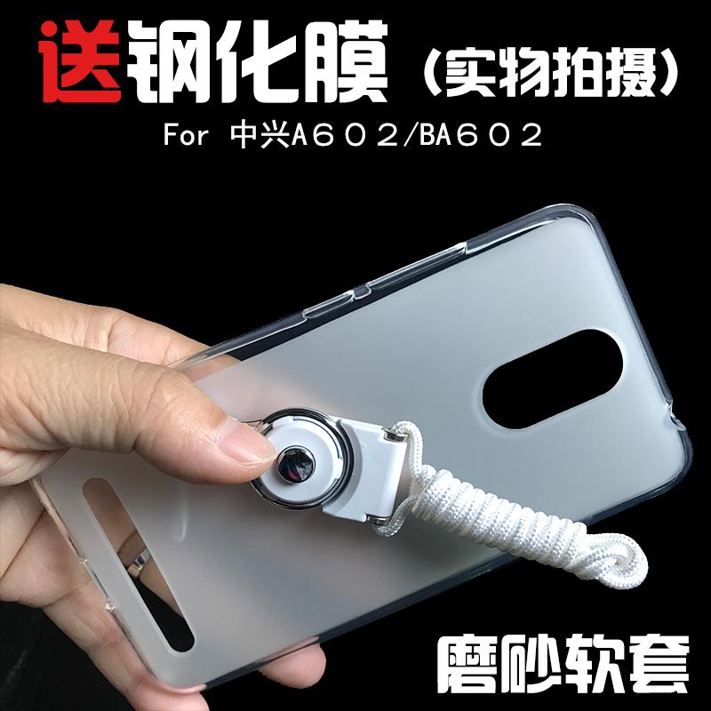 中兴BA602手机套A602t手机壳远航4plus保护套硅胶防摔软透明磨砂