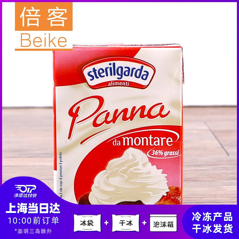 琪雷萨动物性淡奶油200ml 意大利裱花稀鲜忌廉 家用原料 到12.30
