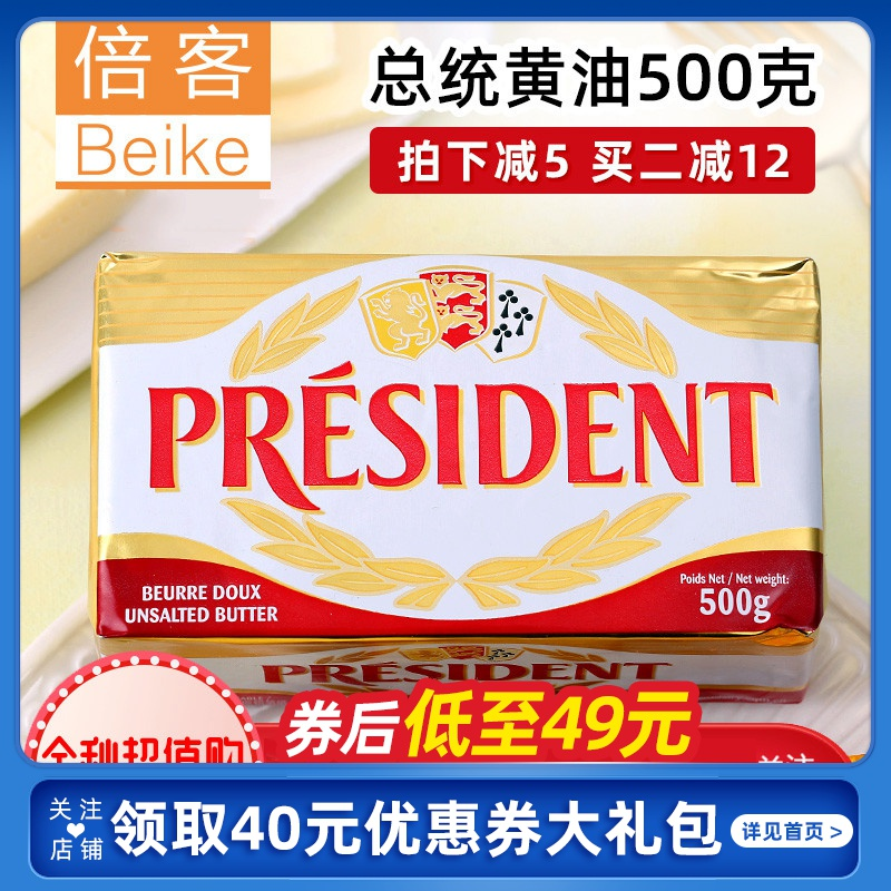 总统淡味黄油块动物性发酵进口牛油500g生酮 面包 到20.6