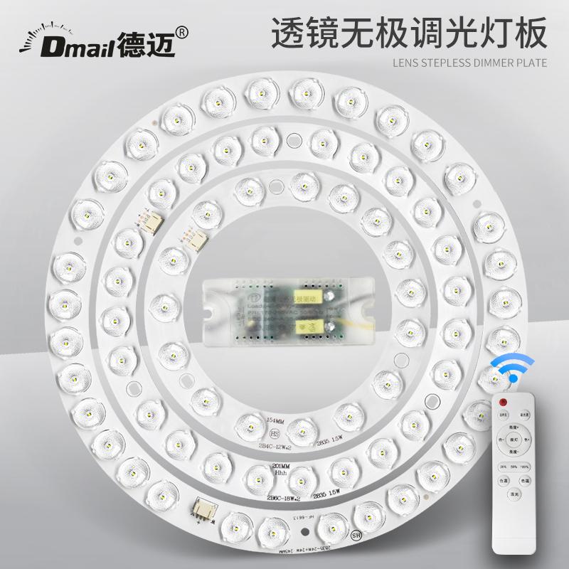 led吸顶灯芯改造灯板无极调光圆形超亮节能遥控灯带灯珠灯盘贴片
