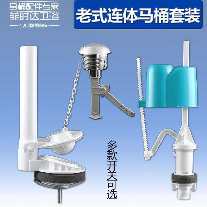 老式拍蓋排水閥連體抽水馬桶 坐便器水箱衝水 側扳前扳側按