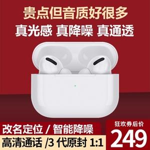 无线蓝牙耳机双耳入耳式适用于苹果安卓通用三代华强北xs洛达iPhone降噪pro3游戏无延迟二代华为超长续航max