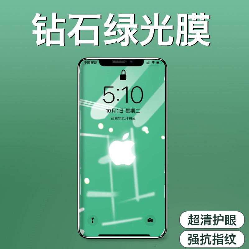 iPhonex苹果X钢化膜iphone11Pro/xs/xr/6/7/8/plus全屏覆盖xmax八ProMax手机6s贴膜5s蓝光iPhonexr绿光max七p