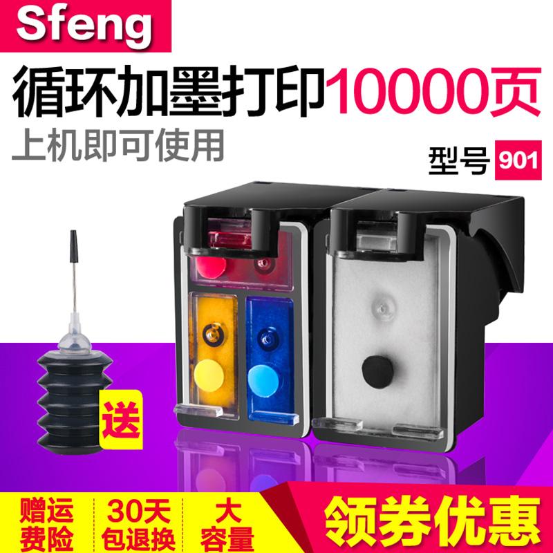 双丰兼容hp901墨盒 黑色惠普HP4500墨盒J4660彩色J4580打印机墨盒