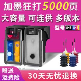双丰兼容佳能PG845墨盒CL846 IP2880s 2400 2500 MG2580s可连供墨盒 ts3180 208 308 mg3080 3380打印机墨盒