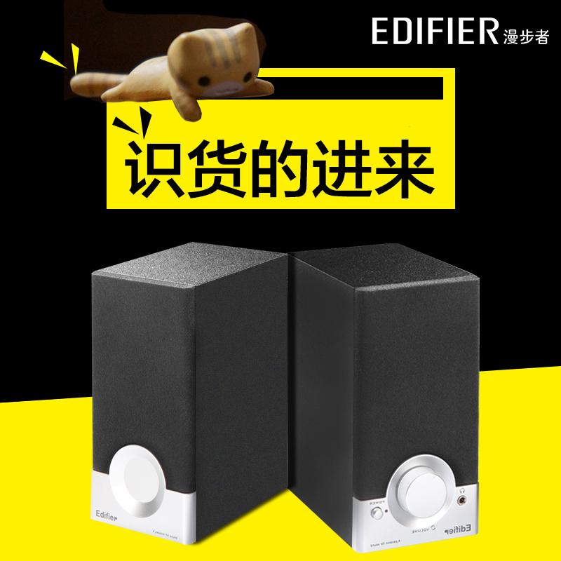 Edifier/漫步者 R18T 迷你2.0音箱笔记本台式机电脑音响小低音炮