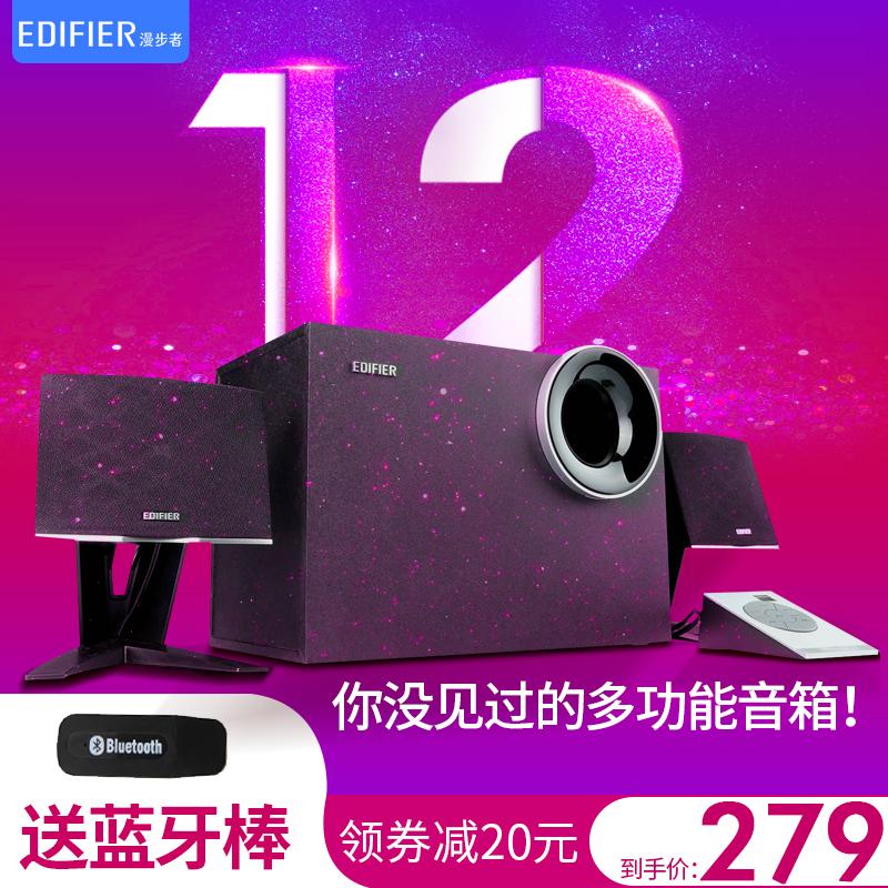 Edifier/漫步者R208PF电脑音响低音炮重低音蓝牙台式音箱家用影响