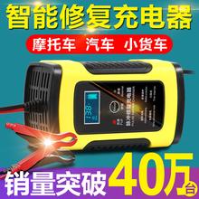 汽车电瓶充电器12v伏摩托车充电器全智能自动修复型蓄电池充电机