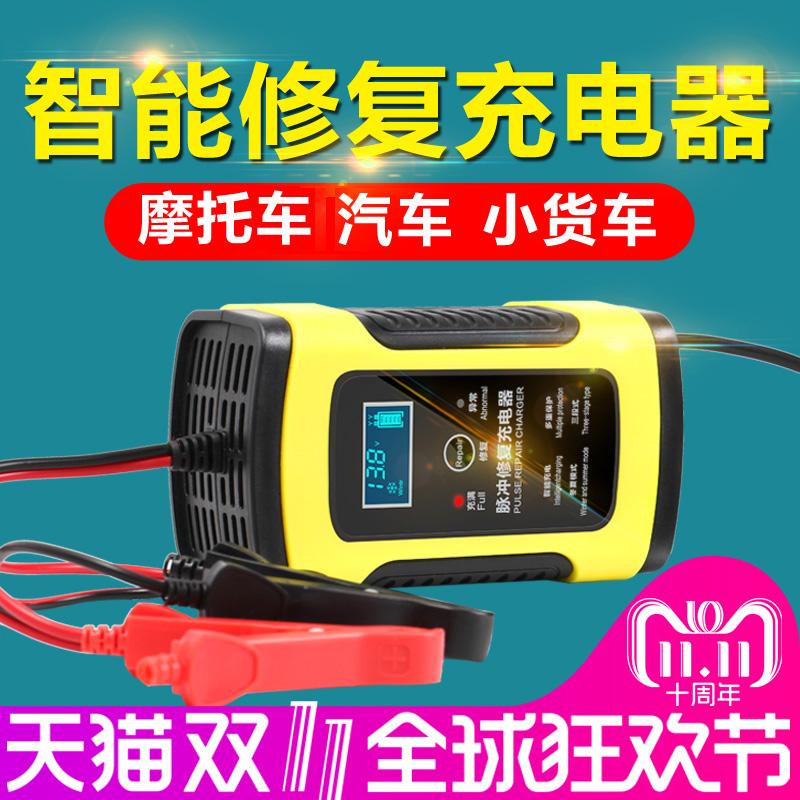 伏摩托车充电器全智能自动修复型蓄电池充电机12V汽车电瓶充电器