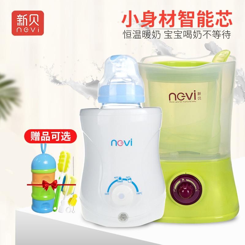 新贝 婴儿暖奶器 多功能家用型热奶器 宝宝热食器 可消毒包邮