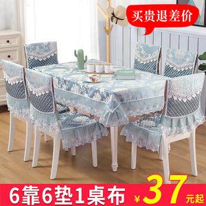 桌布布艺欧式餐桌布椅套椅垫套装茶几长方形椅子套罩现代简约家用