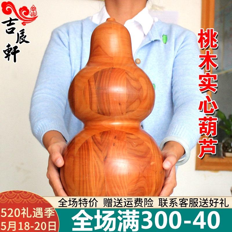 吉辰轩桃木实心大号葫芦文玩葫芦居家工艺饰品装饰品摆件挂件
