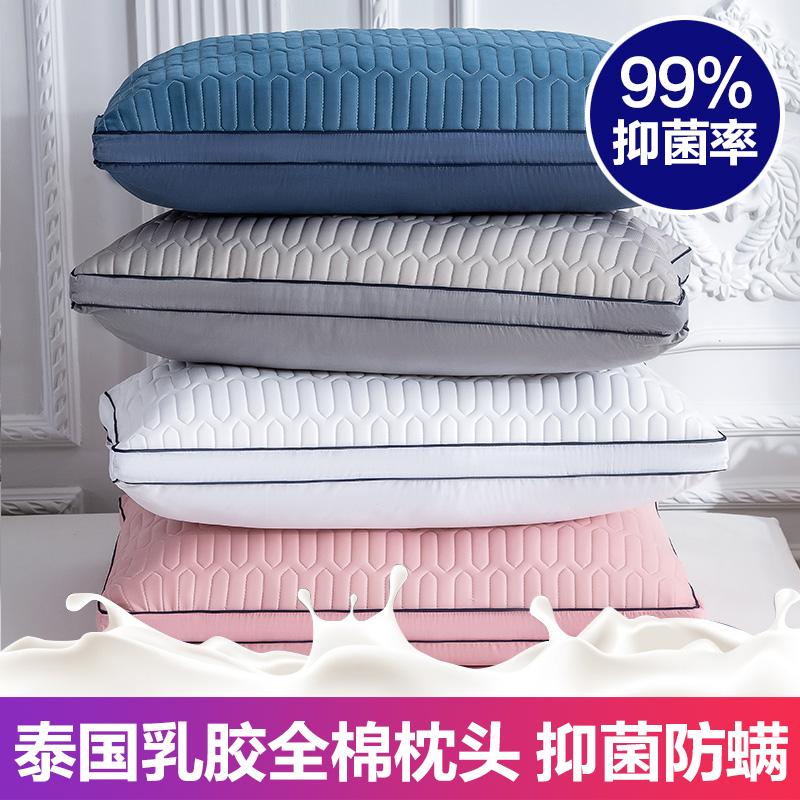 泰国乳胶枕头全棉一对装护颈椎枕家用单人记忆枕芯成人助睡眠防螨