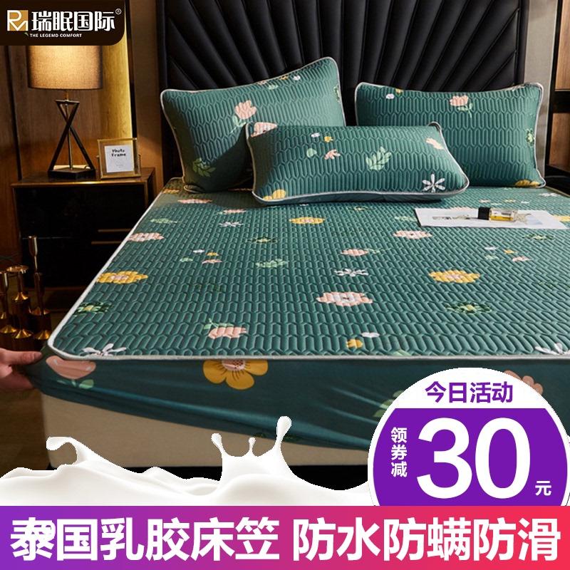 乳胶针织棉三件套防滑固定全包床笠