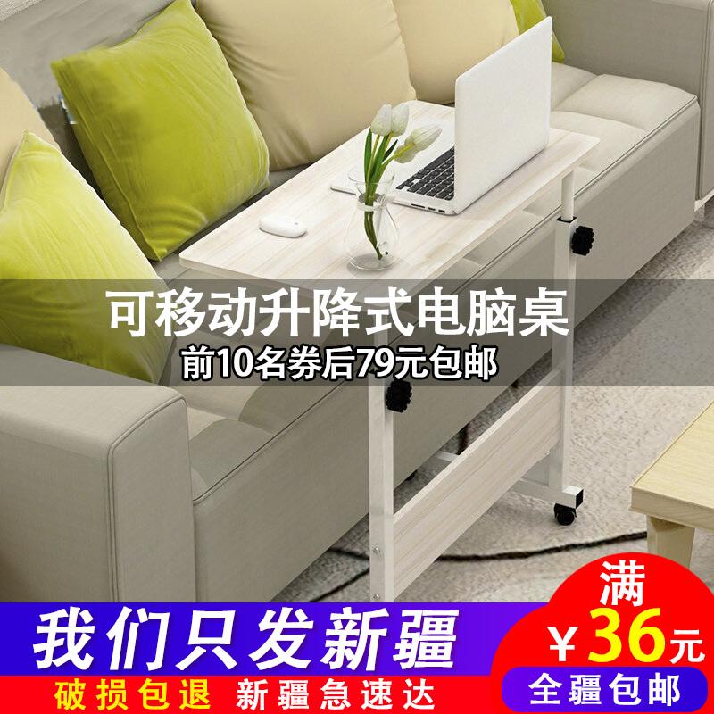 新疆包邮笔记本电脑桌 家用简易可移动拐角懒人升降床边桌子书桌