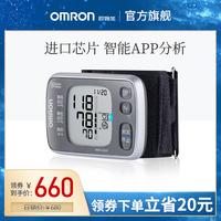 欧姆龙电子血压计HEM-6320T 手腕式血压计 家用血压测量仪