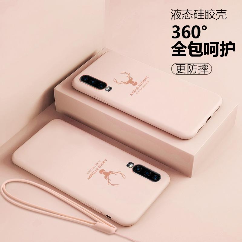华为p30pro女p30液态硅胶手机壳(用39.2元券)