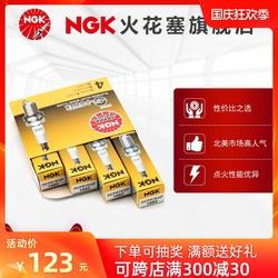NGK铂金火花塞DCPR7EGP 1682 4支装适用于凯越宝骏630730威驰宏光
