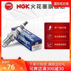 NGK铱合金火花塞 BKR6EIX 2272适用于大众宝来高尔夫捷达速腾POLO