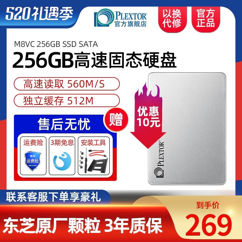 浦科特固态硬盘500g 256gm8vc 笔记本电脑台式机sata固态硬盘512g Изображение 1