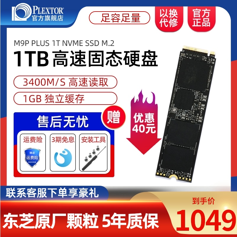 浦科特固态硬盘1t m9pplus ssd笔记本硬盘 m.2固态500g台式机512g Изображение 1