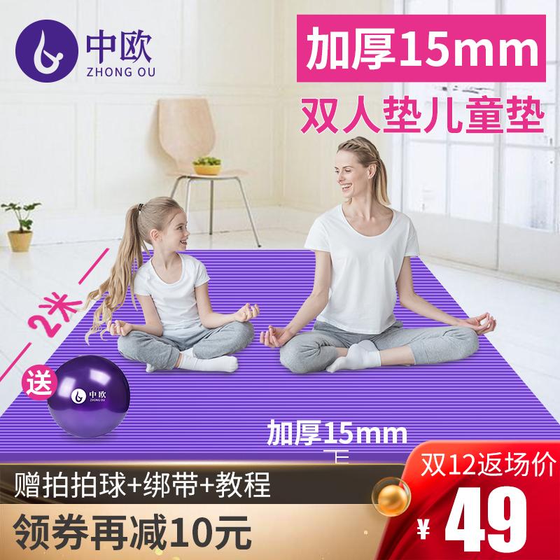 中欧超大双人瑜伽垫加厚加宽加长防滑健身儿童舞蹈垫子女孩练功垫