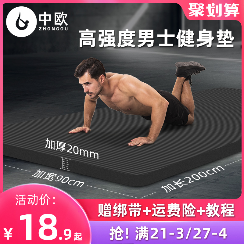 中欧男士健身垫初学者瑜伽垫子加厚加宽加长防滑运动瑜珈地垫家用