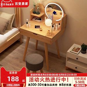 北欧梳妆台柜一体卧室小户型简约现代化妆桌ins风网红镜子化妆台