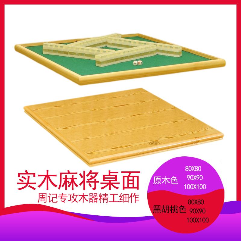 手搓麻将桌面板实木家用麻将台80cm折叠简易餐桌两用通用桌面便携