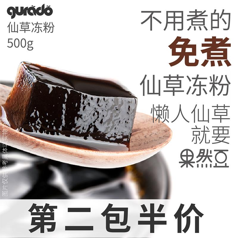 【免煮仙草送量杯】果然豆仙草粉烧仙草粉冻奶茶店专用自制商家用