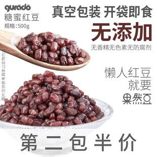 果然豆蜜豆红豆包邮即食熟红?#29916;?#39301;料沙烘焙糖蜜豆