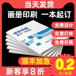 画册印刷宣传册设计制作小册子定制图册企业产品说明书打印公司员工手册样本期刊精装书本定做广告宣传单订做