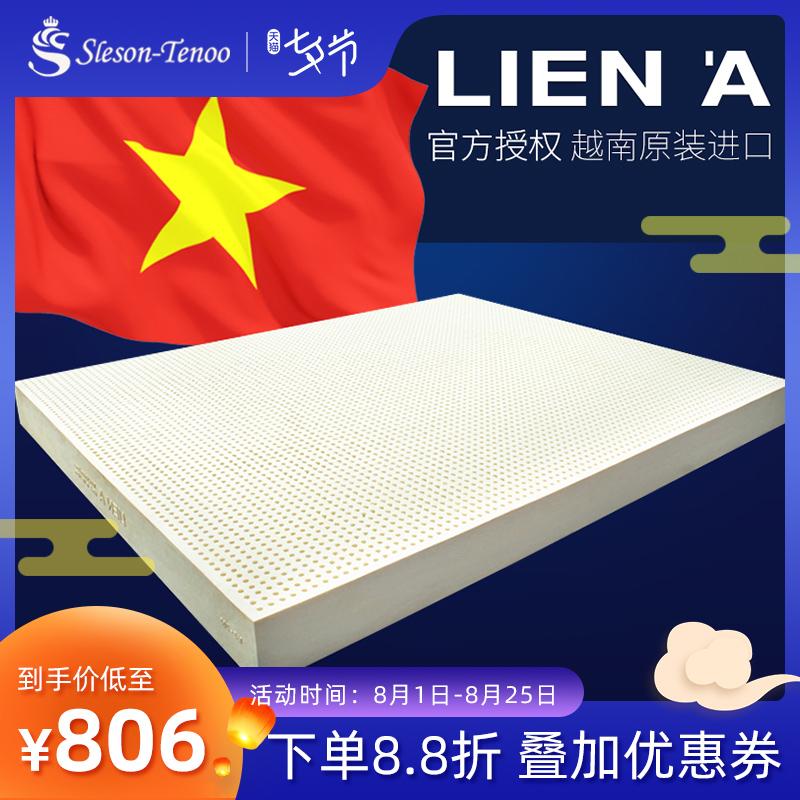 越南莲亚LIEN'A乳胶床垫5cm7.5cm 2