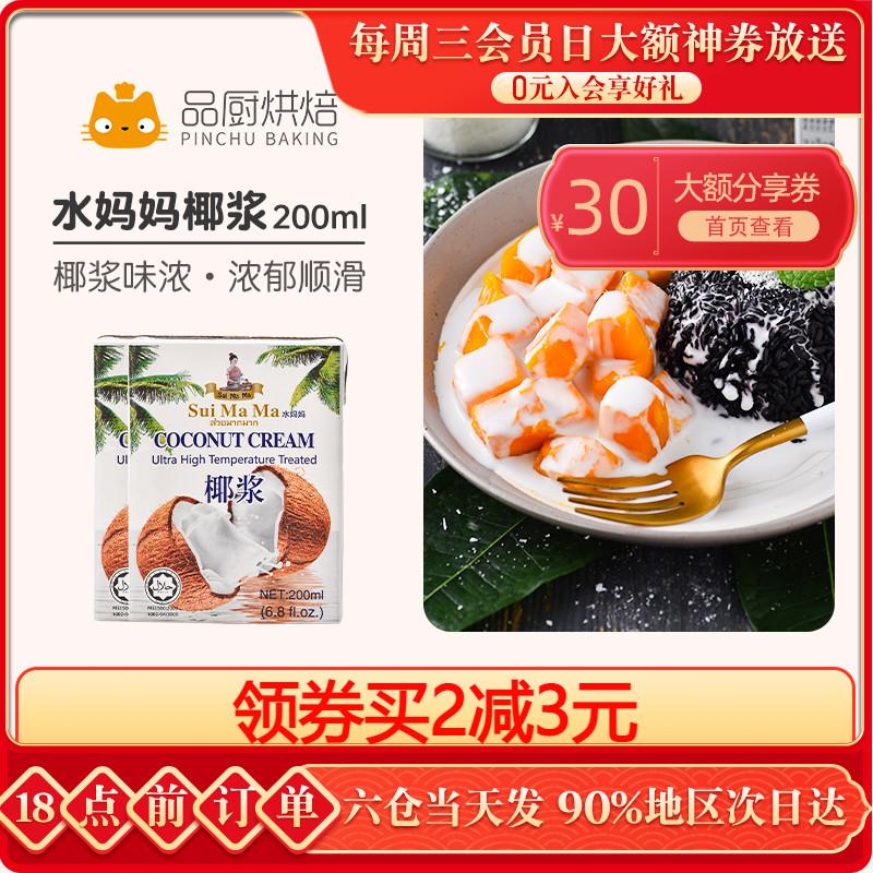 进口水妈妈椰浆200ml 椰奶椰汁西米露奶茶店商用家用专用烘焙原料