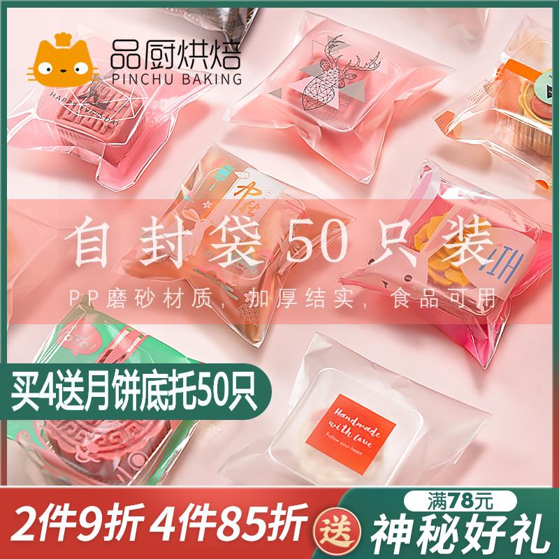 展艺月饼自粘袋50/100g 中秋蛋黄酥饼干绿豆糕自封透明包装封口袋
