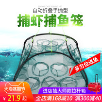 Bill Amicorp Automatic Folding fishing net hand throwing net fishing cage fishnet Shrimp cage lobster eel loach crab cage