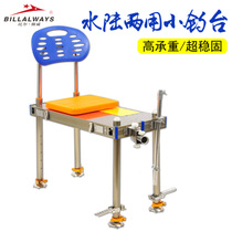 Bill Amicorps new aluminum alloy small fishing table mini Fishing table multi-function fishing table fishing bench fish fishing gear