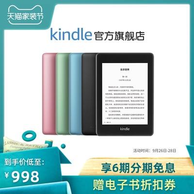 全新Kindle Paperwhite4 电子书阅读器 KPW4 纯平电子墨水屏 电纸书