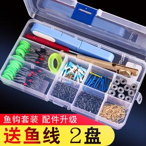 鱼钩套装成品全套钓鱼钩散装鱼线配件工具装备渔具鱼具用品大全盒