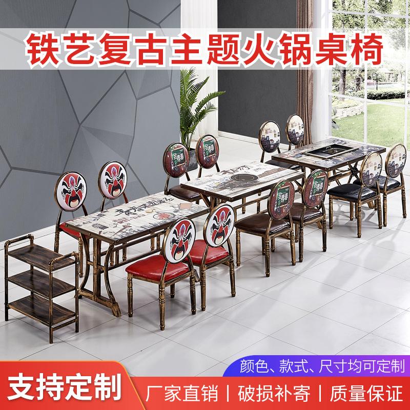 复古主题餐厅桌椅子无烟电磁炉串串商用火锅店桌烧烤桌椅一体组合