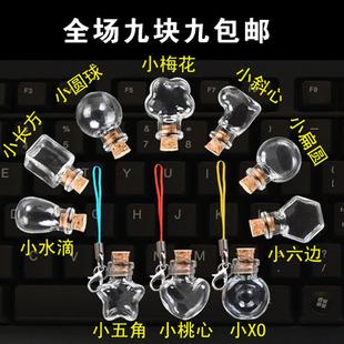 玻璃瓶迷你 木塞透明许愿瓶吊坠漂流瓶创意手机挂件异形夜光沙瓶