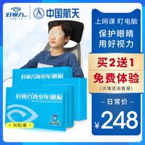 好視力眼貼緩解眼疲勞黃金視力近視模糊官方正品明目護眼膜貼男女