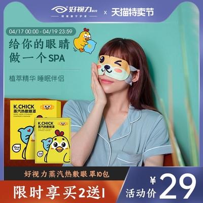 好视力蒸汽热敷眼罩睡眠遮光缓解眼疲劳发热舒缓护眼贴学生