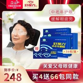 好视力中老年眼贴保护缓解眼疲劳流泪近视正品眼膜36包眼睛舒缓贴图片
