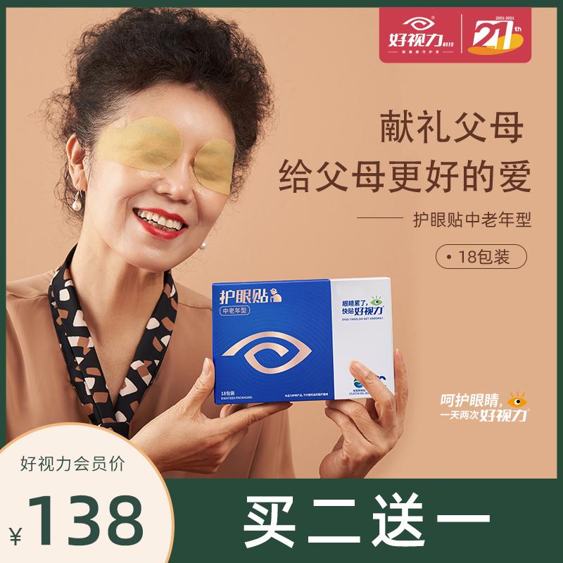 好视力护眼贴缓解眼疲劳视力模糊官方正品中老年型眼贴膜保护呵护