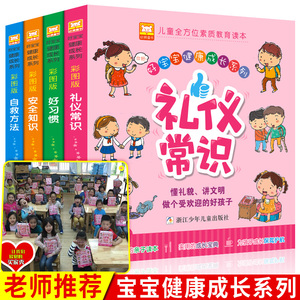 注音版故事書全套4冊寶寶健康成長安全知識兒童自救禮儀好習慣培養教育書籍幼兒讀物睡前早教幼兒園繪本啟蒙圖書漫畫3-4-5-6-7-8歲