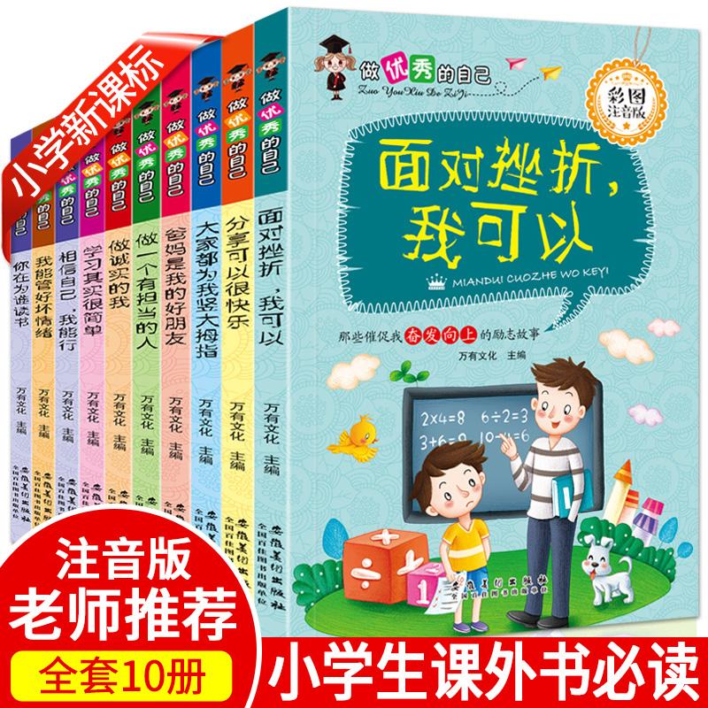 热销67件限时秒杀全套10册6-7-8-9-12岁小学生故事书