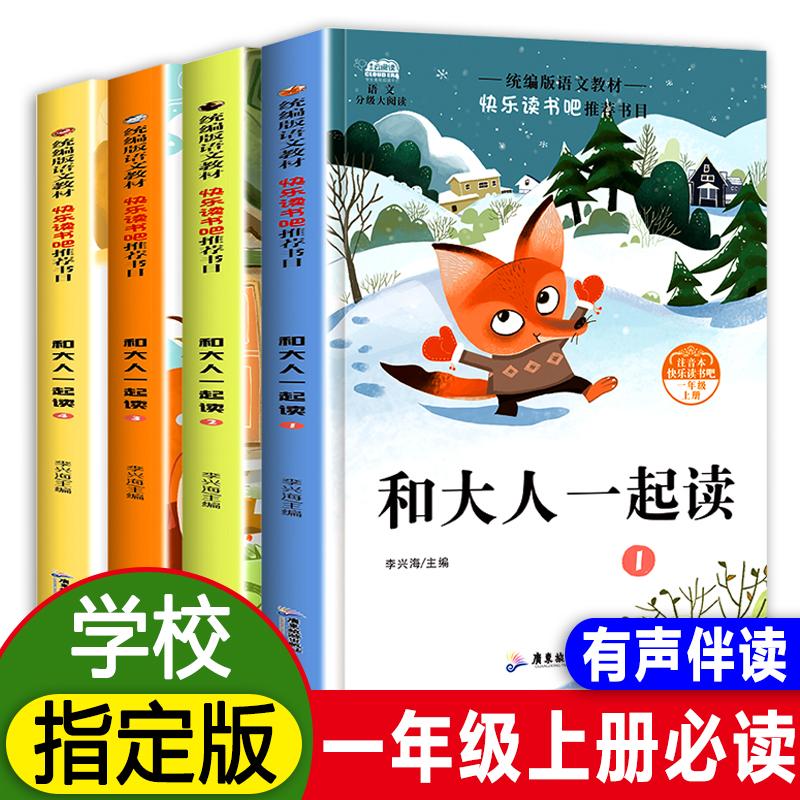 和大人一起读一年级上册全套4册人教版 快乐读书吧指定阅读小学生一年级课外阅读书必读带拼音二年级老师推荐书籍童话故事儿童读物